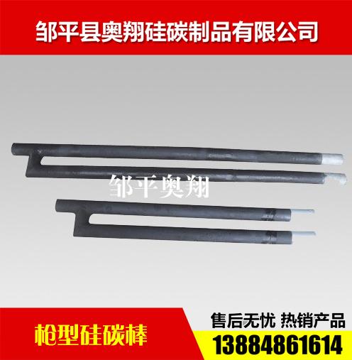 槍型矽碳棒