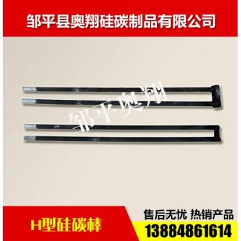 H型矽碳棒