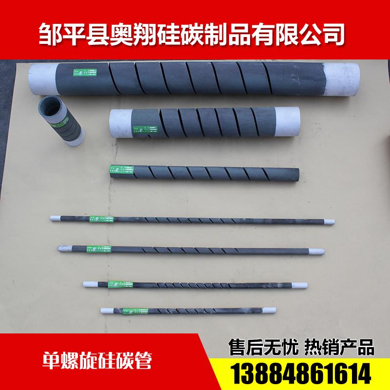 單螺旋矽碳管
