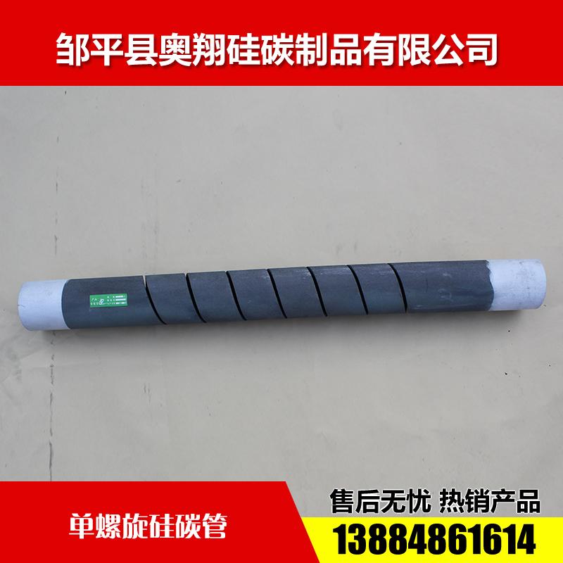 單螺旋矽碳管2