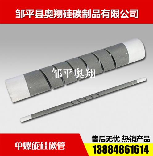 單螺旋矽碳管1