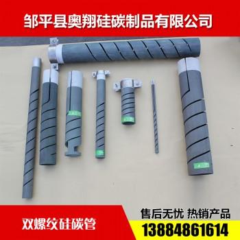 双螺紋矽碳管