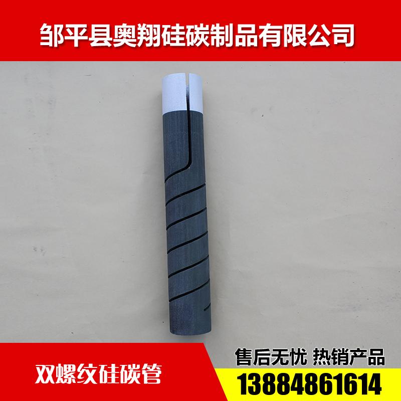 双螺纹硅碳管7