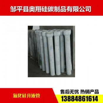 氮化矽升液管