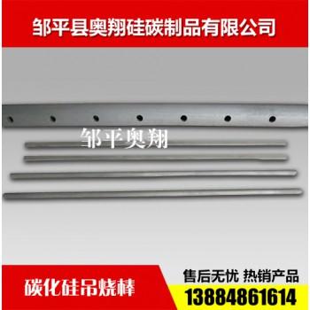 碳化矽吊燒棒