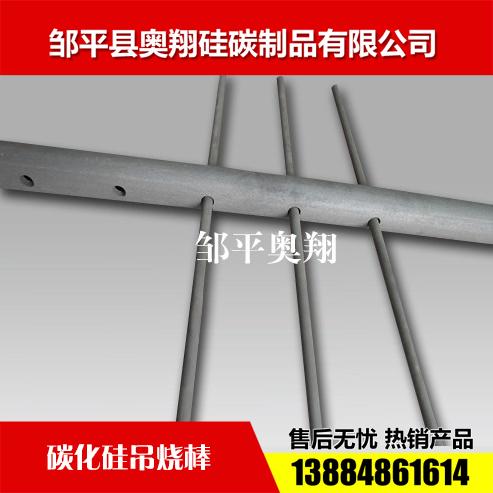 碳化硅吊烧棒1