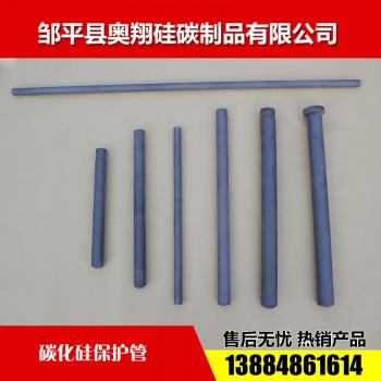 碳化矽保護管