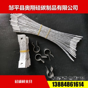 矽碳棒夾具