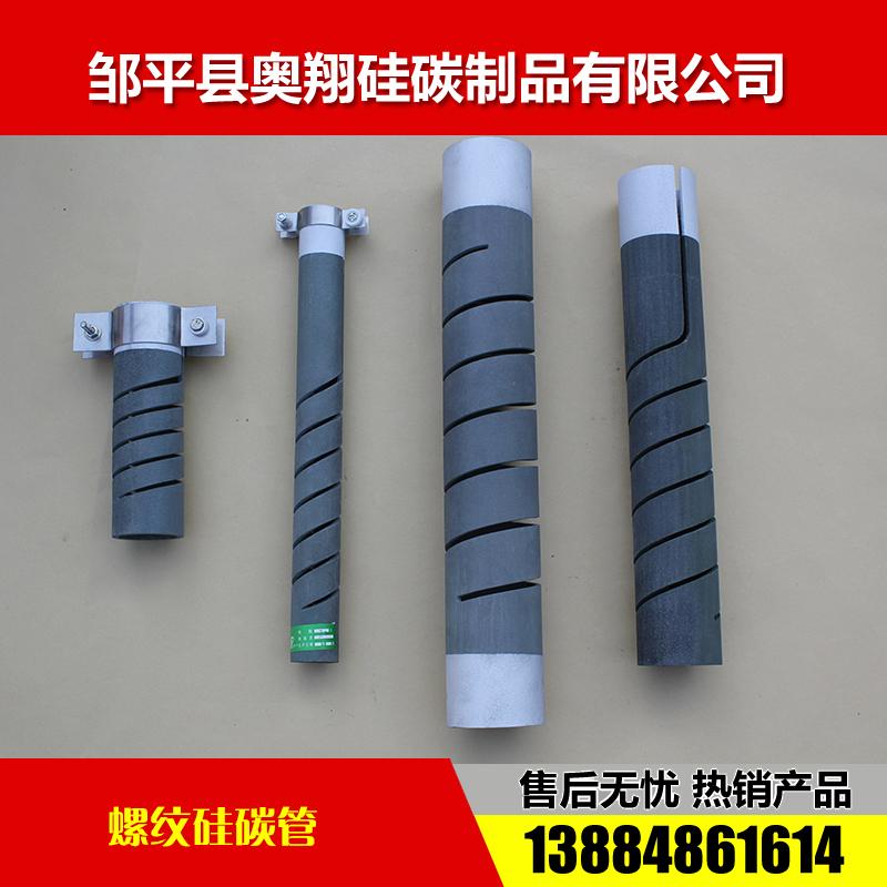 螺纹硅碳管
