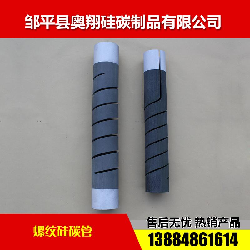 螺纹硅碳管1
