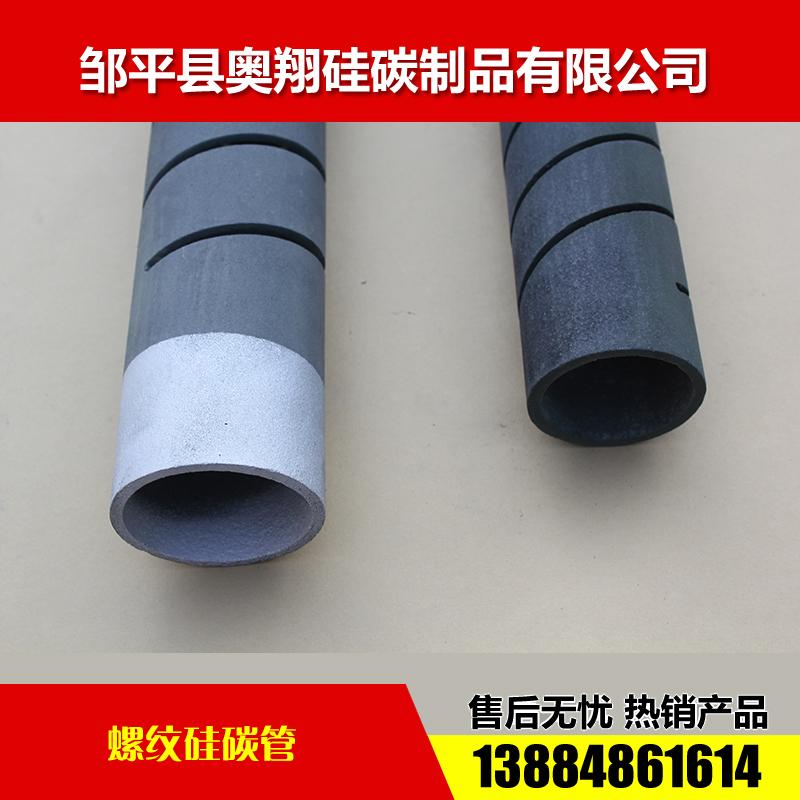 螺纹硅碳管2