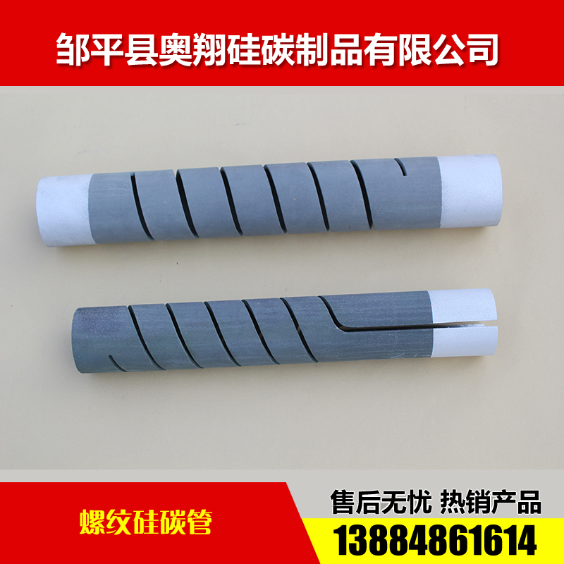 螺纹硅碳管3
