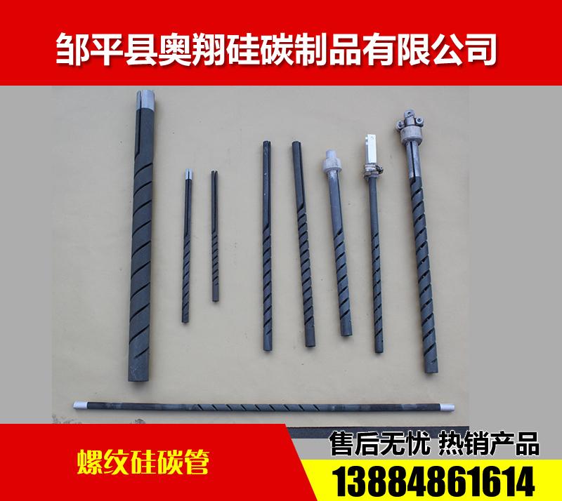螺纹硅碳管4