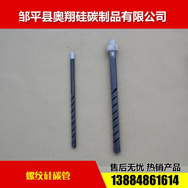 螺纹硅碳管5