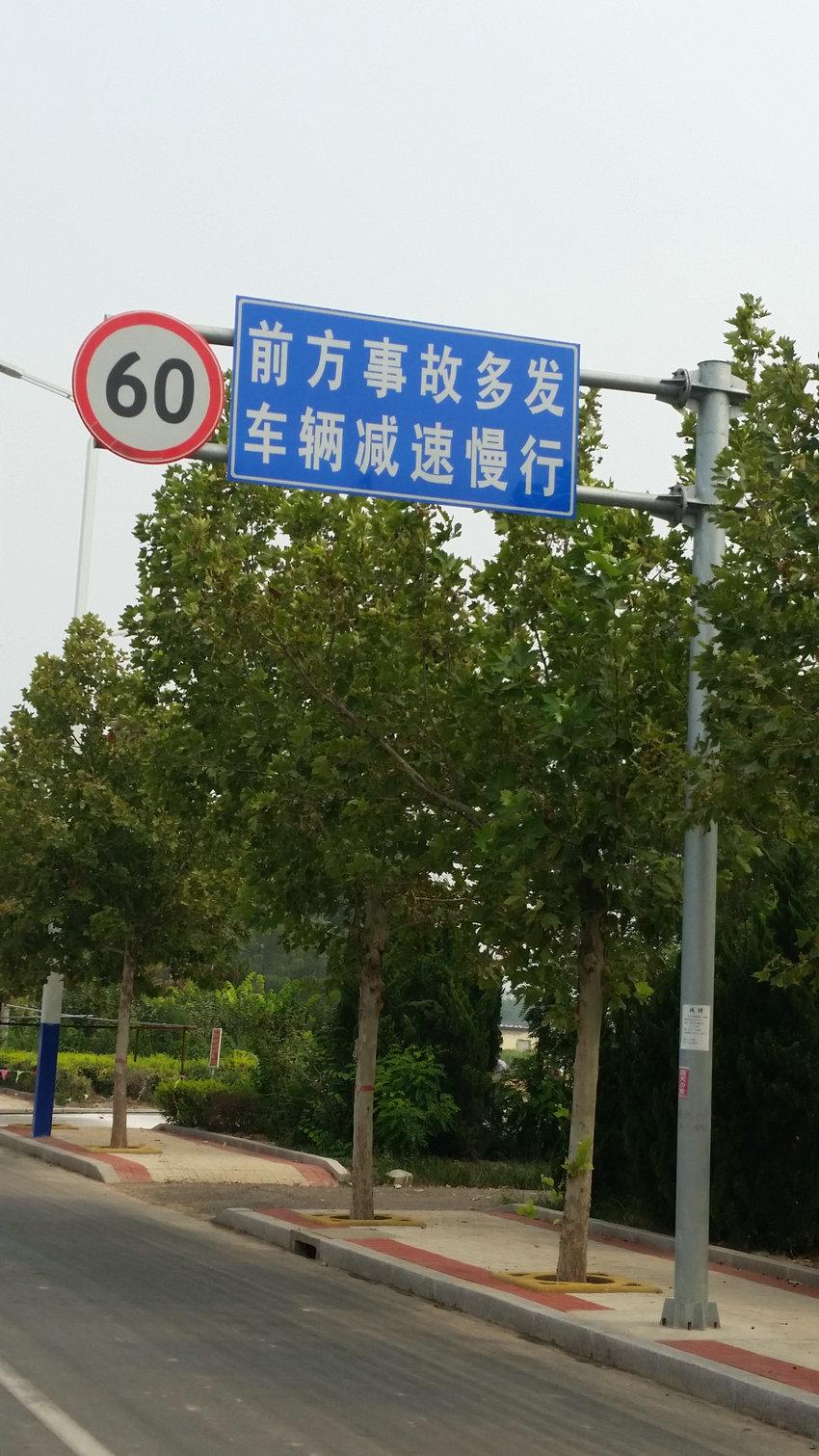 道路交通标志 (2)