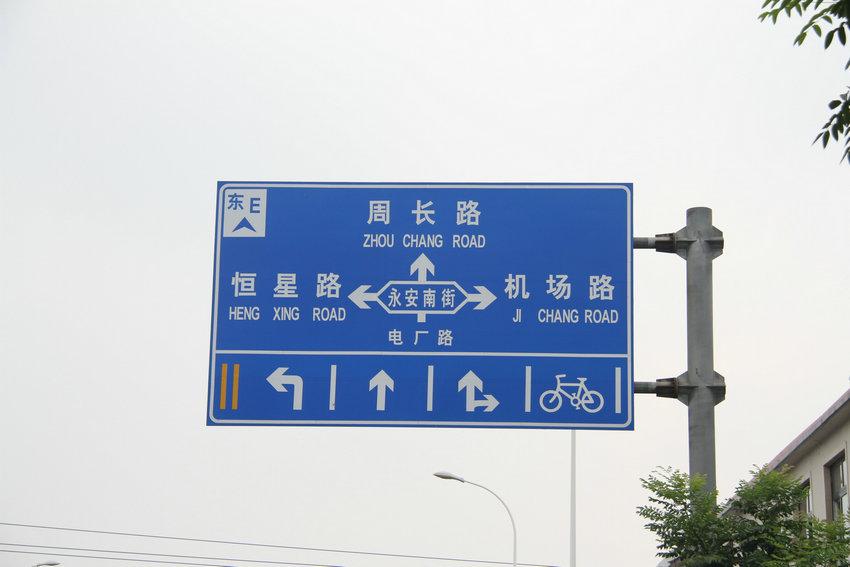 道路交通標志