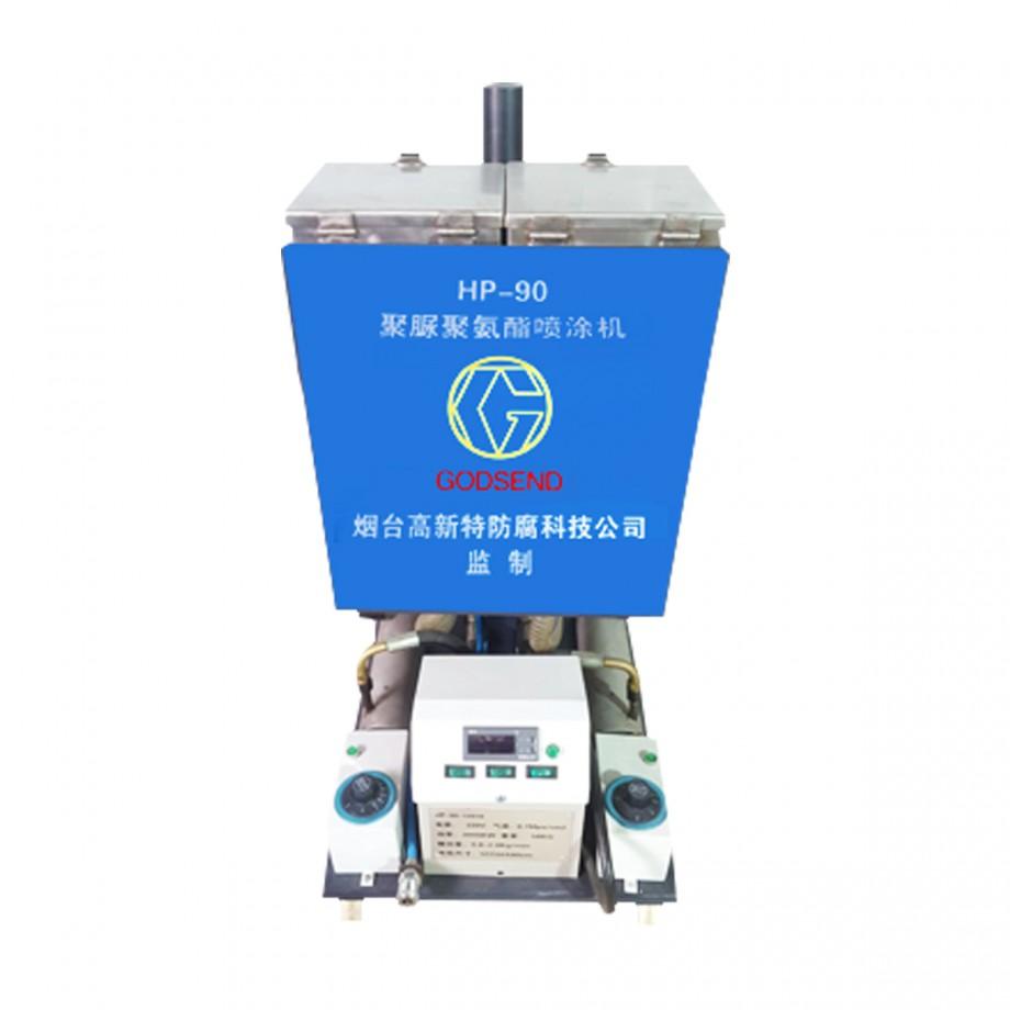 聚脲聚氨酯喷涂机HP-90