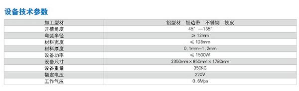 三合一數控圍字機设备技术参数