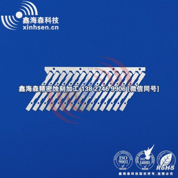 蚀刻片、惠州蚀刻加工厂、深圳鑫海森蚀刻、惠州不锈钢腐蚀
