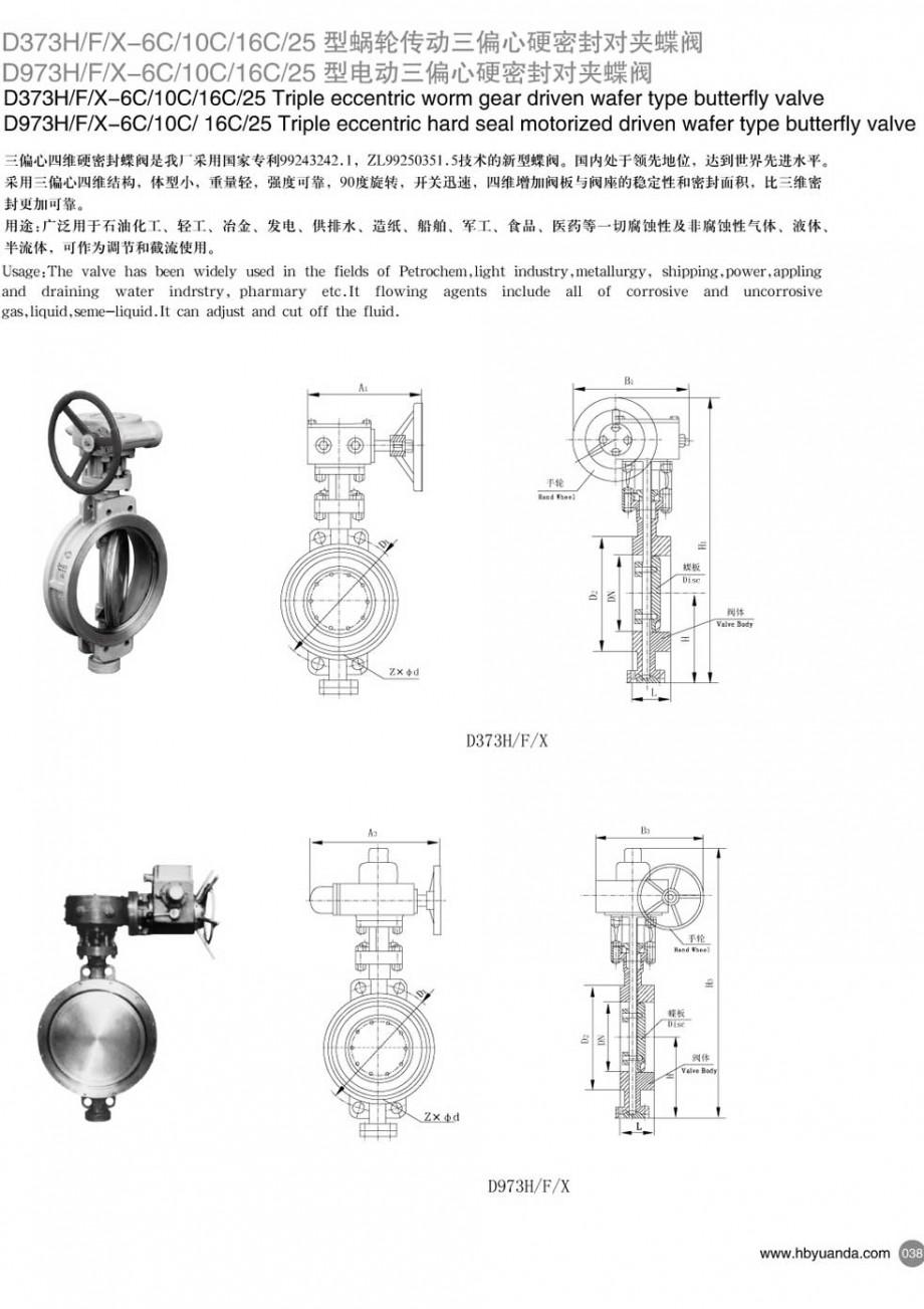 铸钢蜗轮对夹传动三偏心硬密封蝶阀
