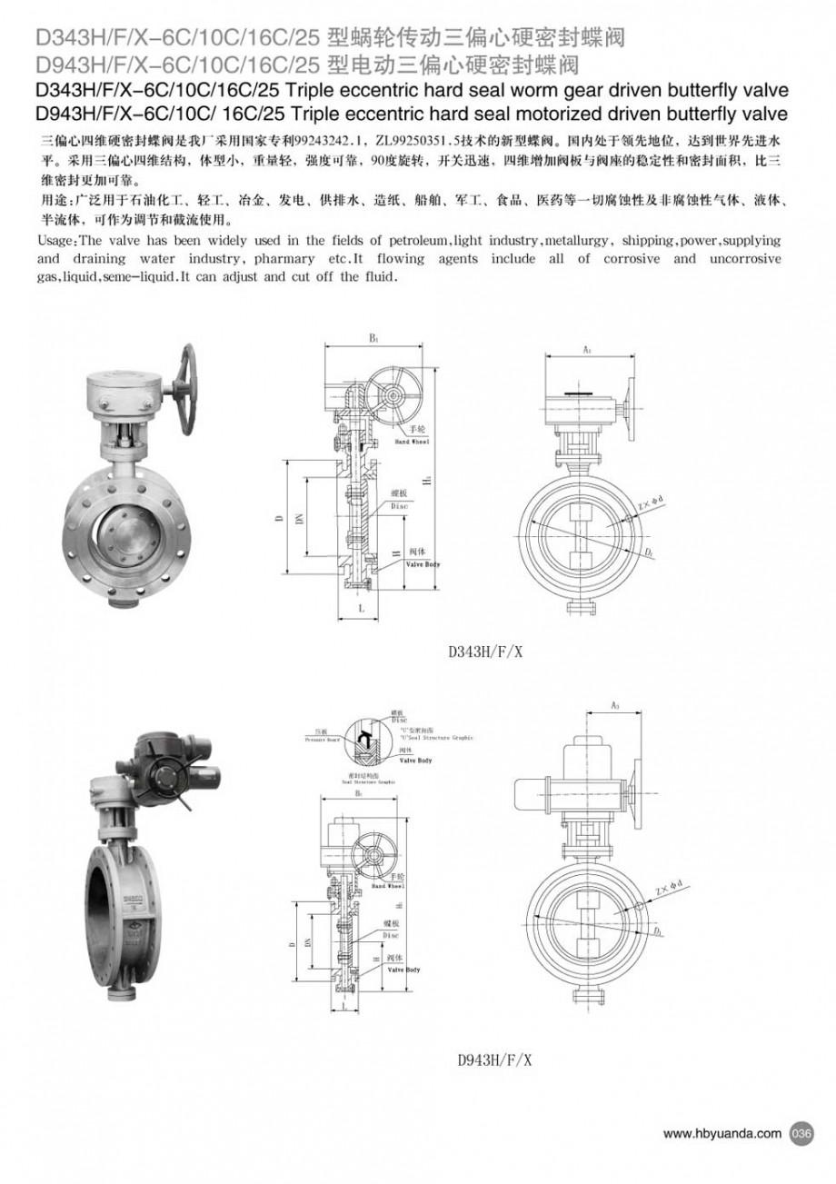 铸钢蜗轮法兰传动三偏心硬密封蝶阀