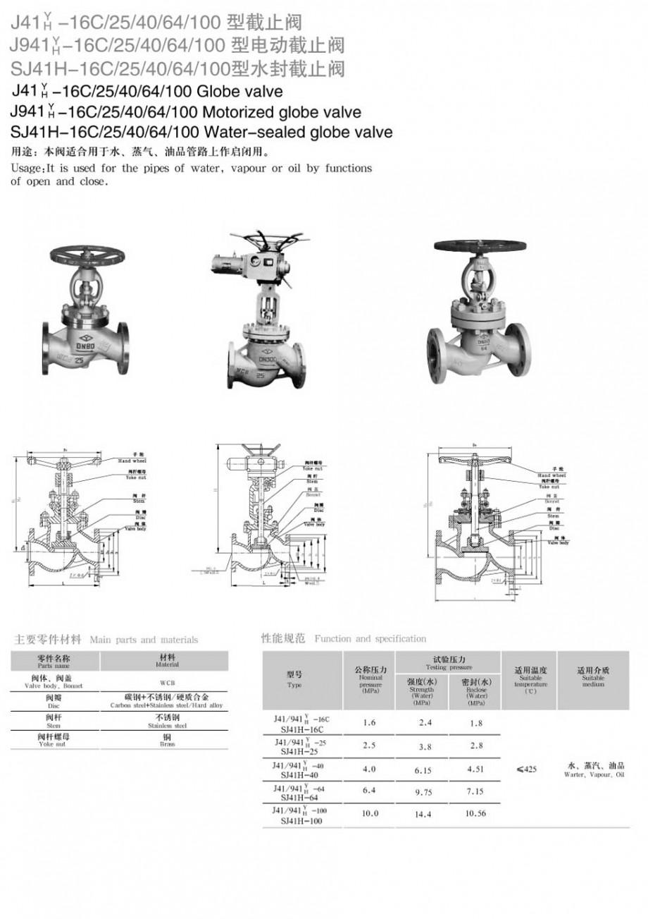 铸钢电动截止阀