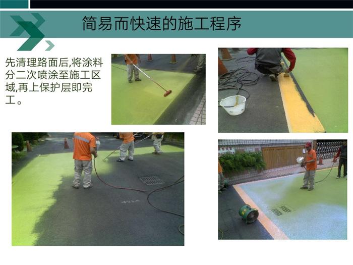 SP防滑地坪 (3)
