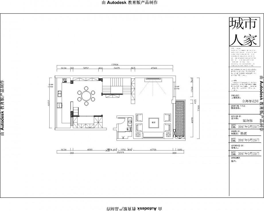 金海岸200平米新中式风格装修案例餐厅设计师梁润修01