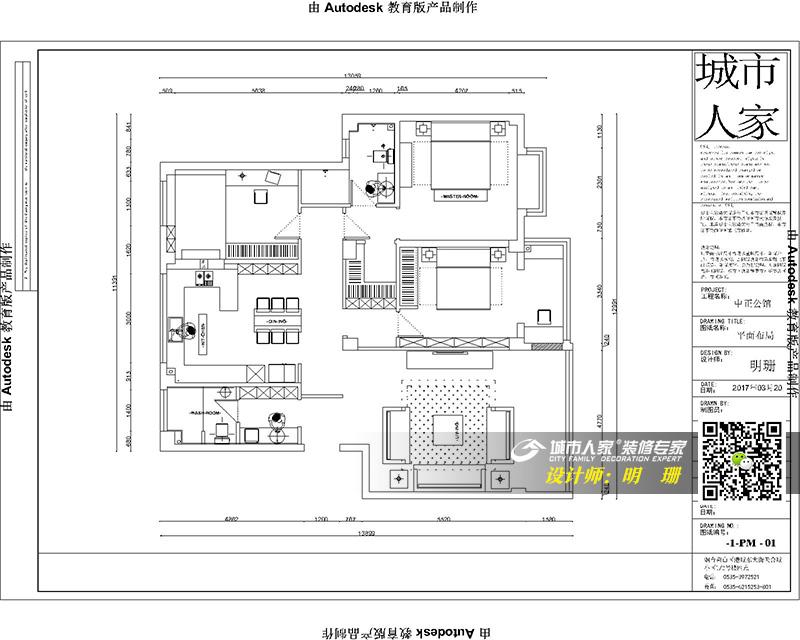 0中正公馆  施工图1-Model