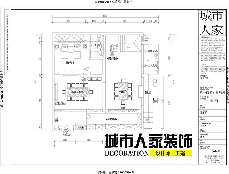 龙湖别墅300新中式装修王娟设计图2