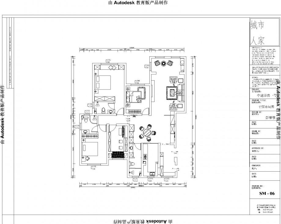 中建洋房一号167平米-彭慧敏