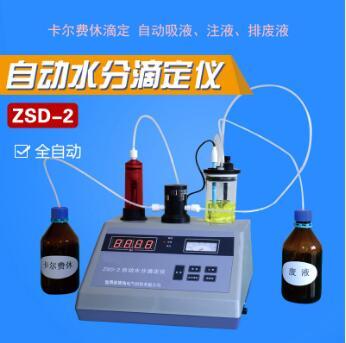ZSD-2型自动水分滴定仪
