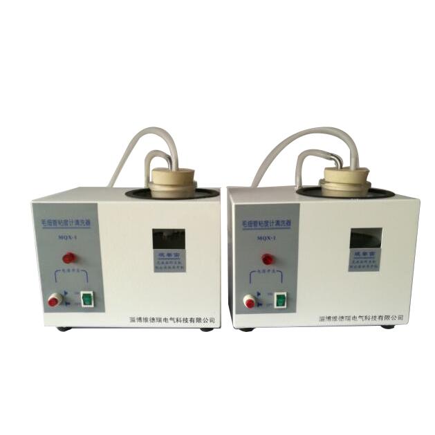 MQX-1毛细管清洗器