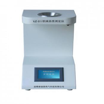VJZ-511机械杂质测定仪