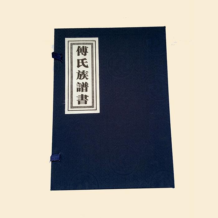 济南傅氏谱书
