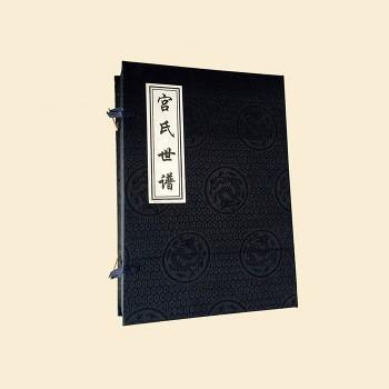 济南宫氏世谱