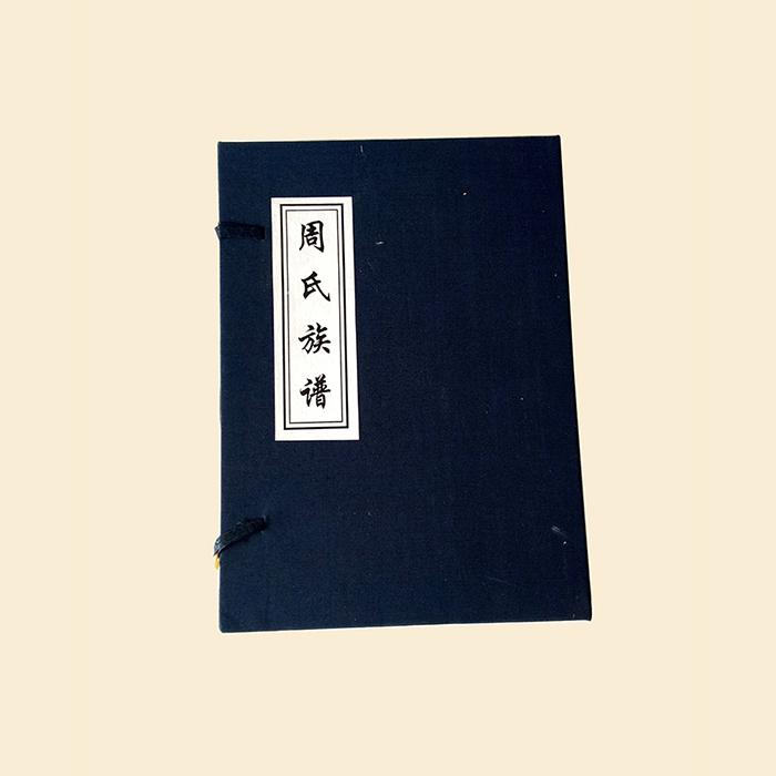 临淄周氏族谱