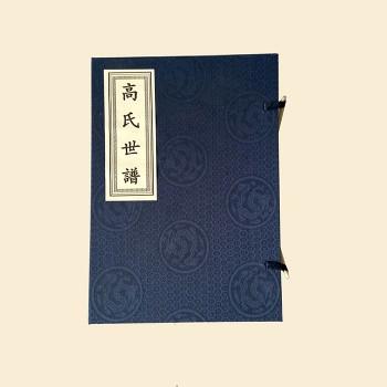 淄博高氏世谱