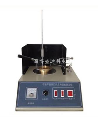 SDK-067石油产品闪点和燃点测定器