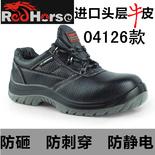 保护足趾安全鞋(注射型)