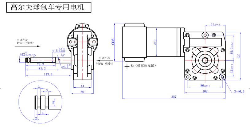 73ZYJ02高尔夫球包车电机 (2)