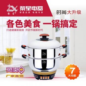 多用電熱鍋
