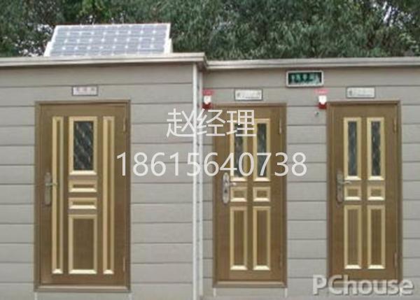 太阳能环保公厕