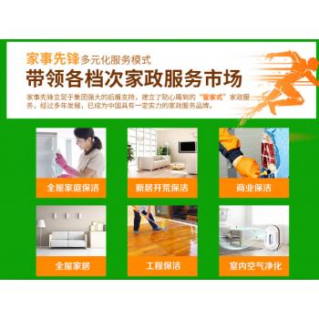 潍坊家政保洁市场前景,家事先锋家政无经验合作创业