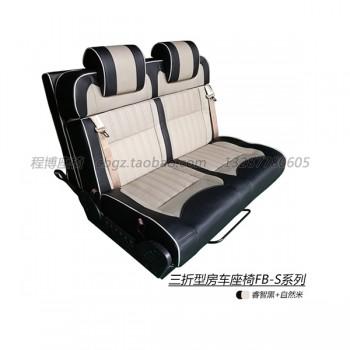 三折型房车座椅FB-S系列