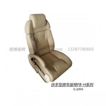 扶手型房车座椅FB-H系列