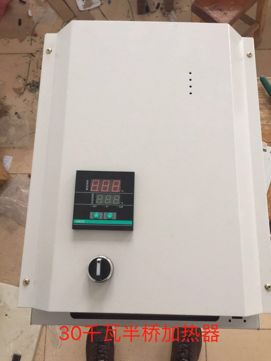 30kw电磁加热器2