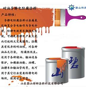 耐油导静电防腐涂料