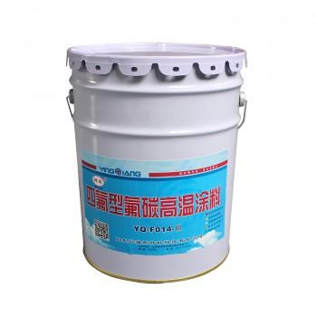 四氟型氟碳高温涂料