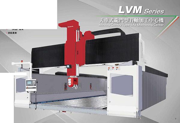 LVM系列天车式五面五轴